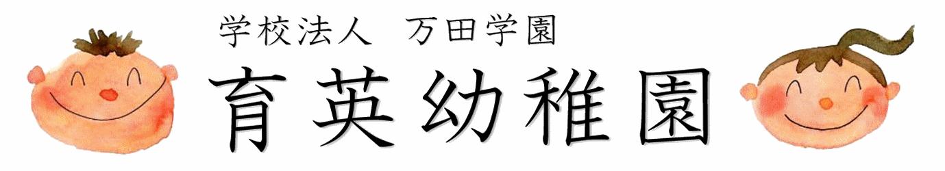 学校法人万田学園 育英幼稚園